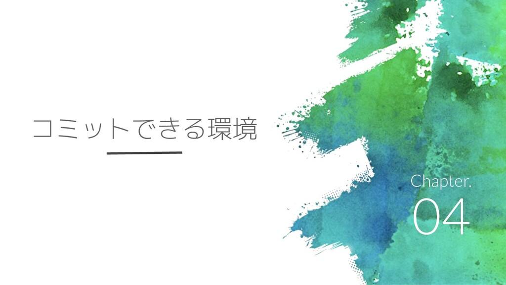 04 Chapter. コミットできる環境