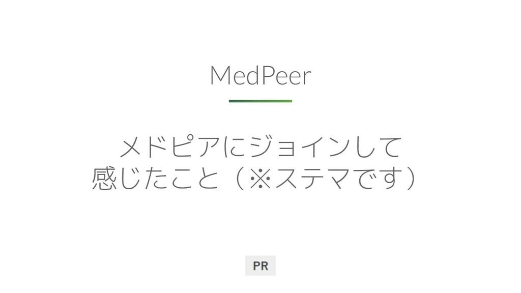 メドピアにジョインして 感じたこと(※ステマです) MedPeer