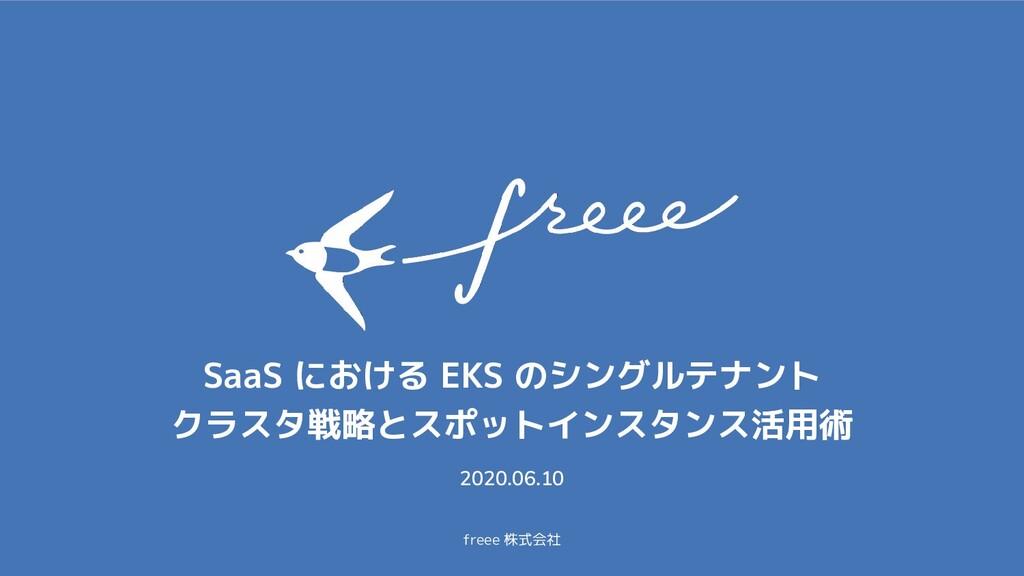 freee 株式会社 SaaS における EKS のシングルテナント クラスタ戦略とスポットイ...