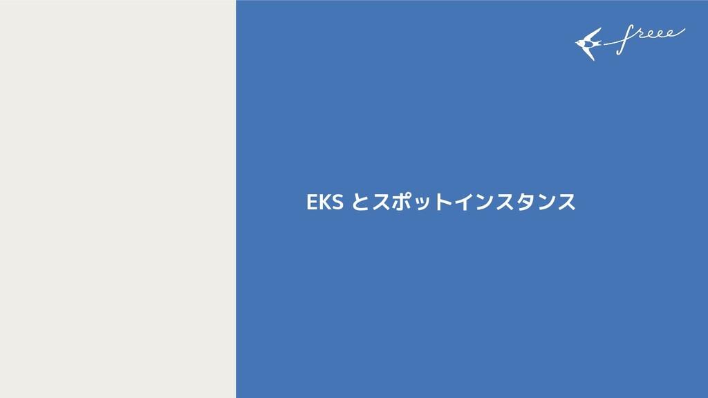 EKS とスポットインスタンス