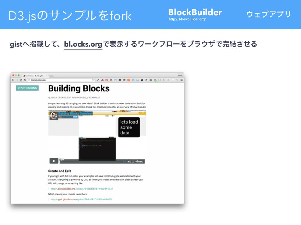 D3.jsͷαϯϓϧΛfork ΣϒΞϓϦ BlockBuilder http://bloc...