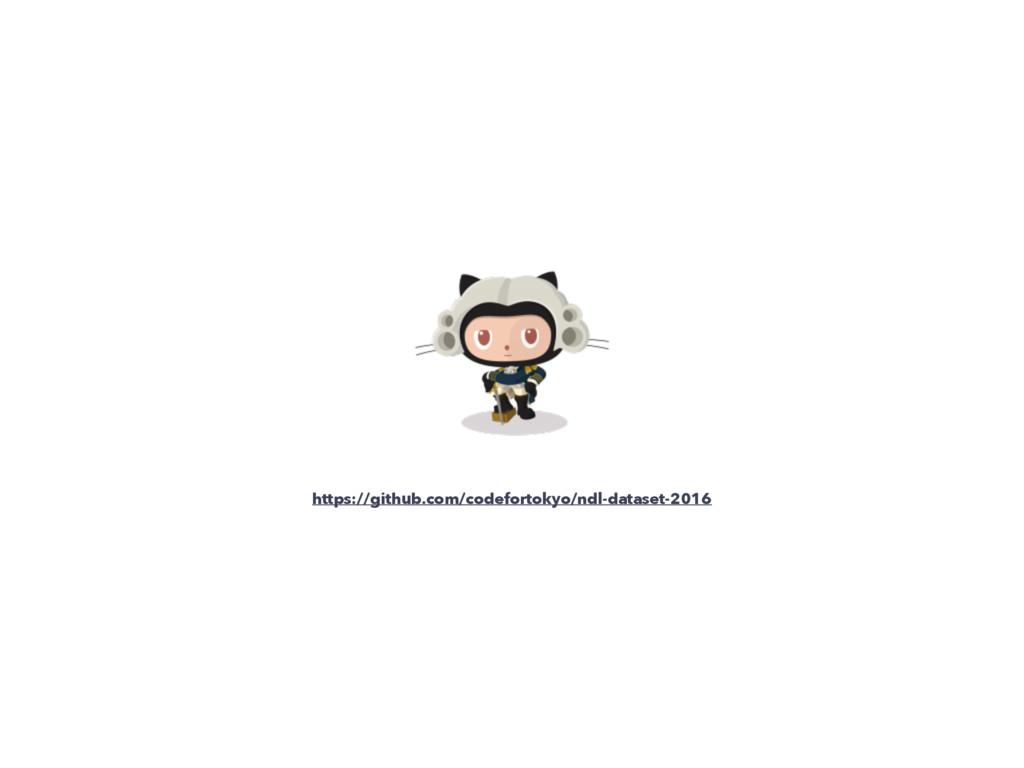 https://github.com/codefortokyo/ndl-dataset-2016