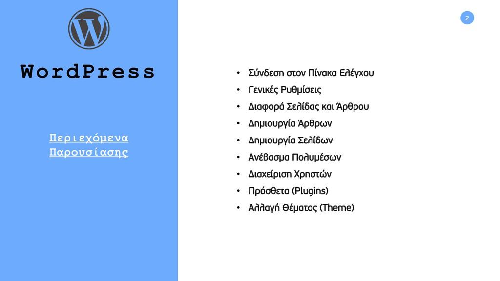 2 WordPress • Σύνδεση στον Πίνακα Ελέγχου • Γεν...