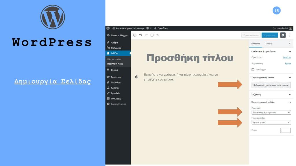 15 WordPress Δημιουργία Σελίδας