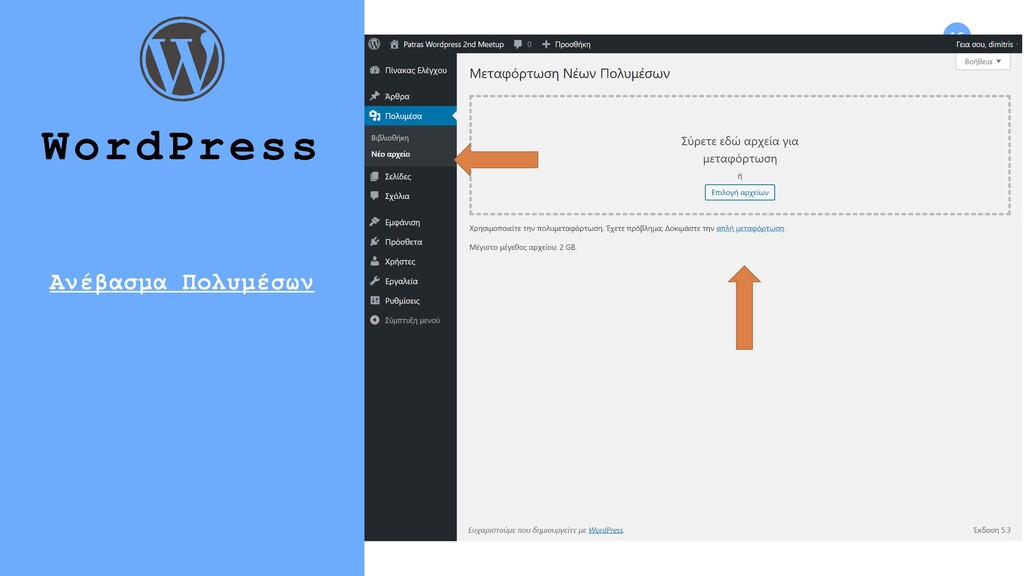 16 WordPress Ανέβασμα Πολυμέσων
