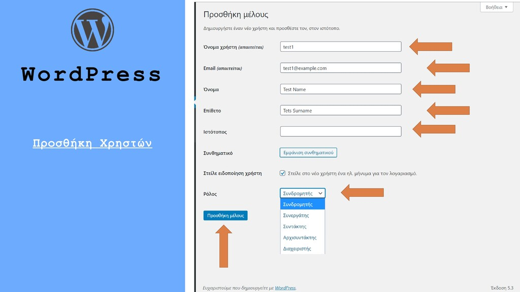 19 WordPress Προσθήκη Χρηστών
