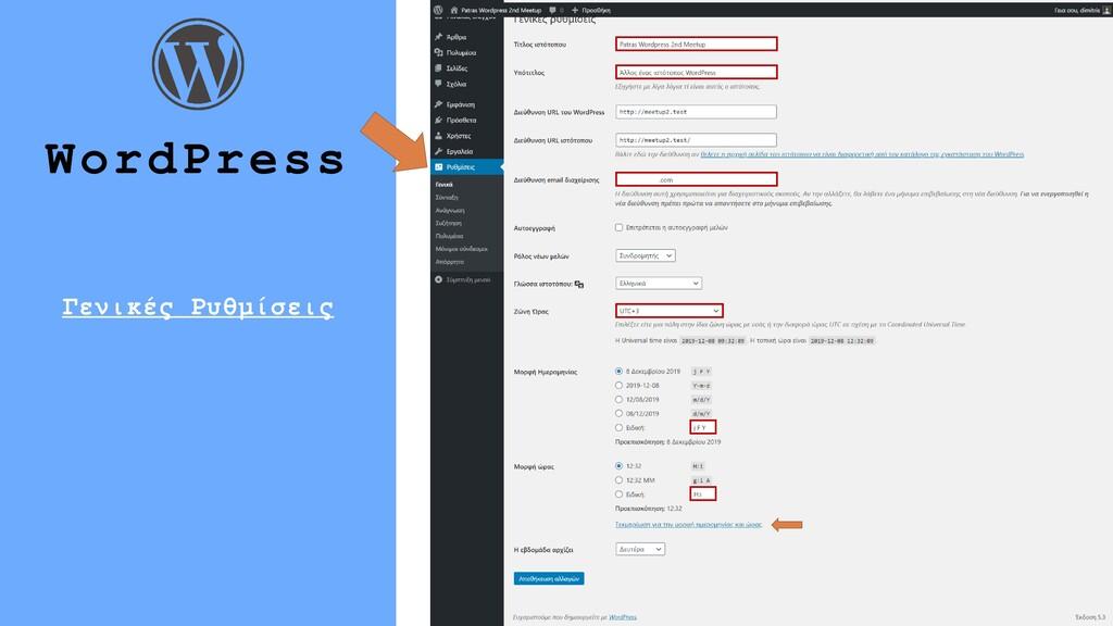 4 WordPress Γενικές Ρυθμίσεις