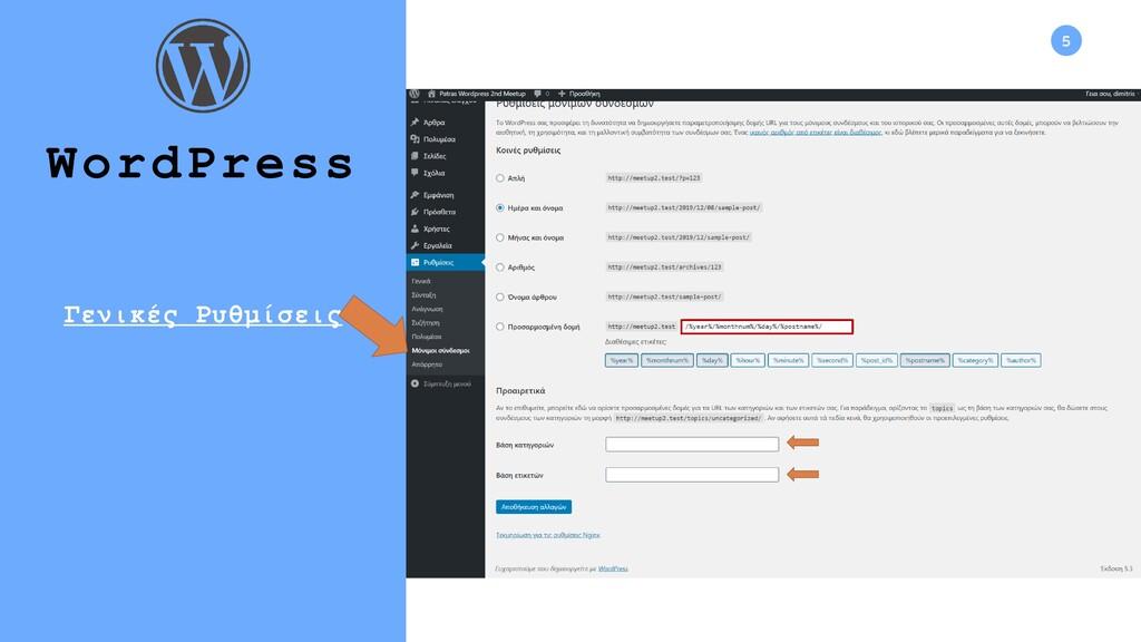 5 WordPress Γενικές Ρυθμίσεις