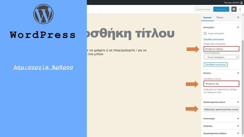 10 WordPress Δημιουργία Άρθρου