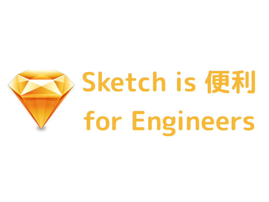 Sketch is 便利