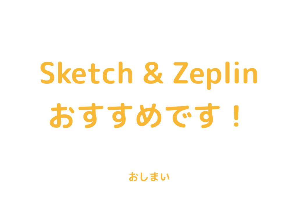 Sketch & Zeplin おすすめです! おしまい