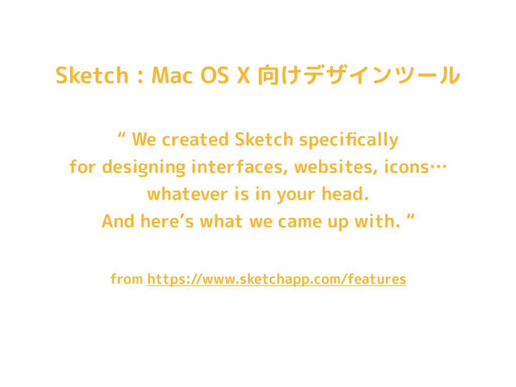 "Sketch : Mac OS X 向けデザインツール "" We created Sketch..."