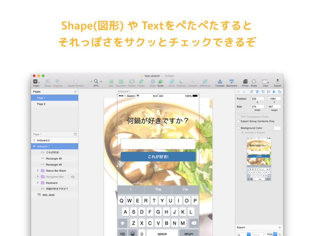 Shape(図形) や Textをぺたぺたすると それっぽさをサクッとチェックできるぞ