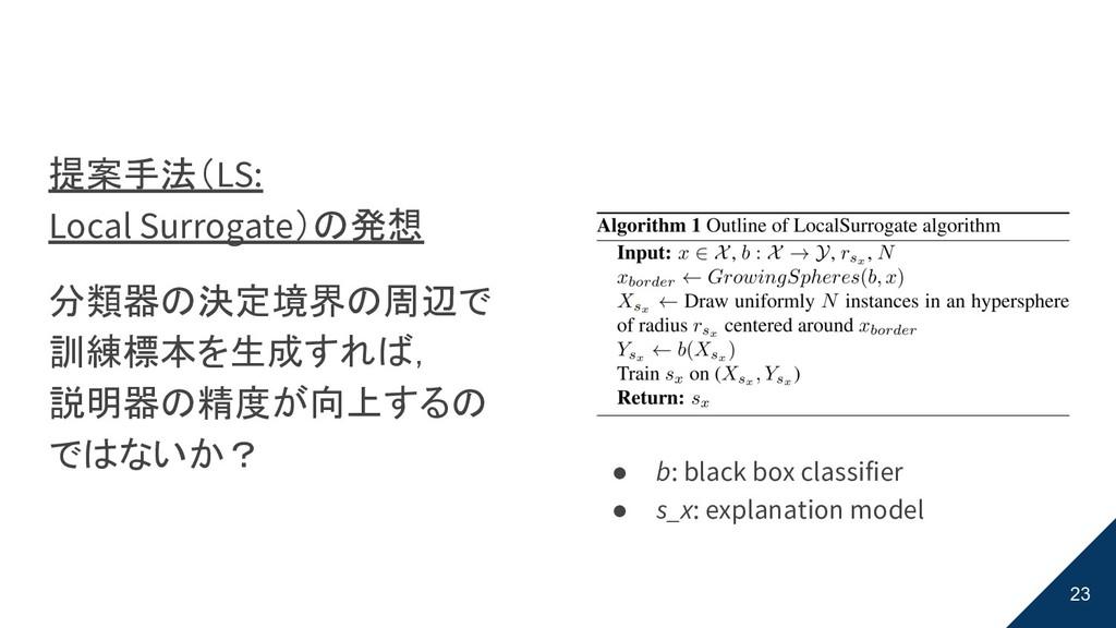 ● b: black box classifier ● s_x: explanation mo...