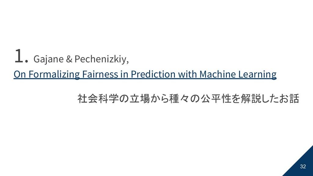 1. Gajane & Pechenizkiy, On Formalizing Fairnes...
