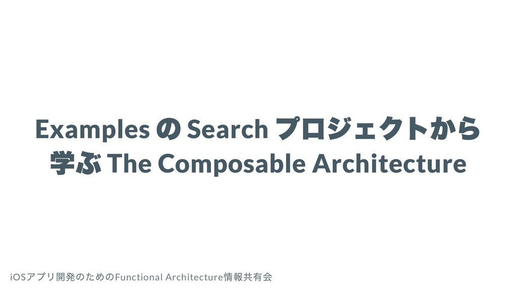 Examples の Search プロジェクトから 学ぶ The Composable Ar...