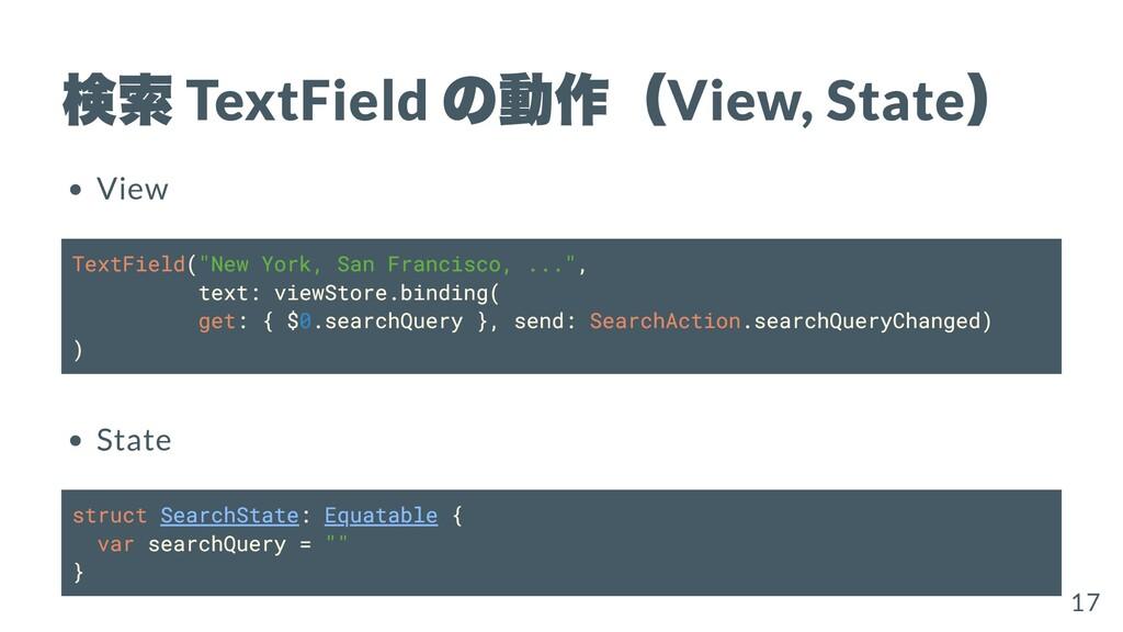 検索 TextField の動作( View, State ) View TextField(...