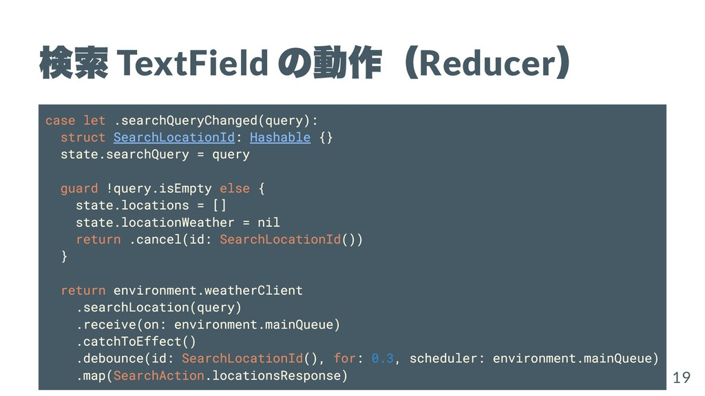 検索 TextField の動作( Reducer ) case let .searchQue...