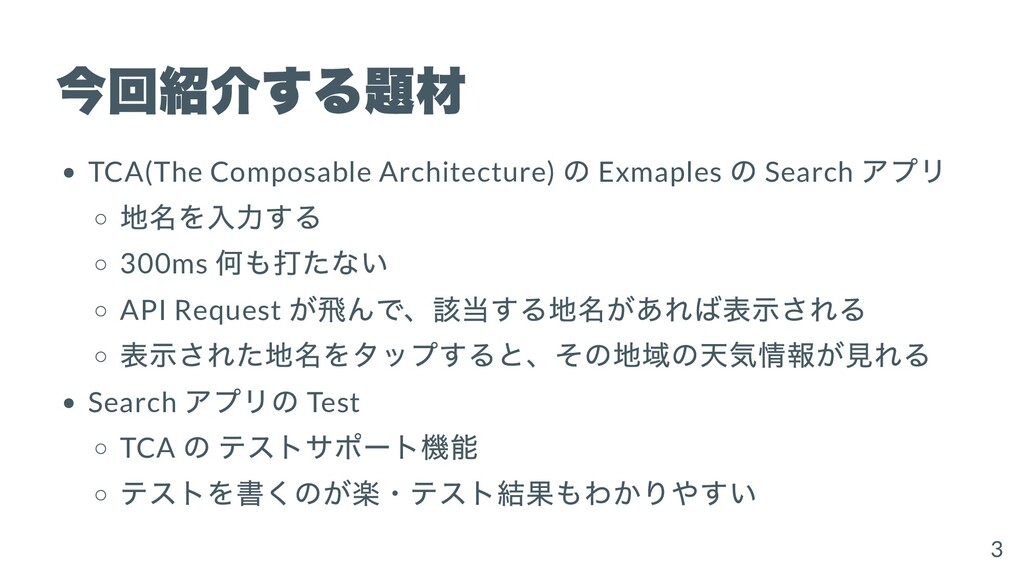 今回紹介する題材 TCA(The Composable Architecture) の Exm...