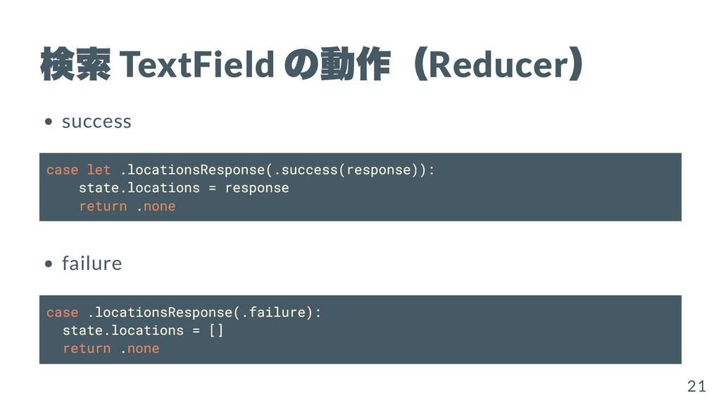 検索 TextField の動作( Reducer ) success case let .l...