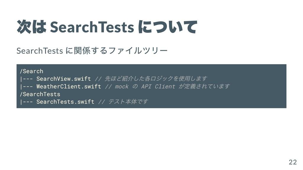 次は SearchTests について SearchTests に関係するファイルツリー /S...