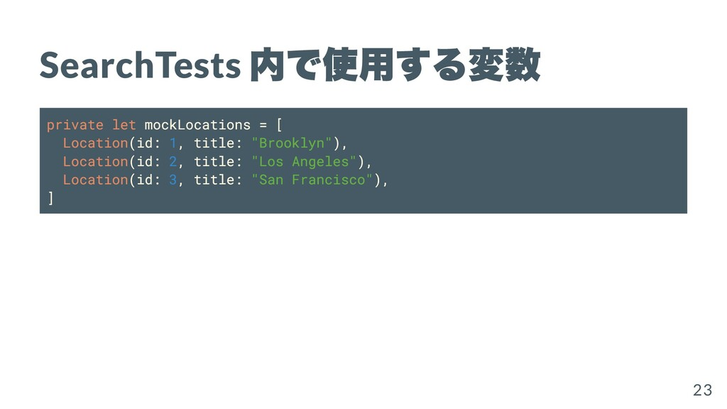 SearchTests 内で使⽤する変数 private let mockLocations ...