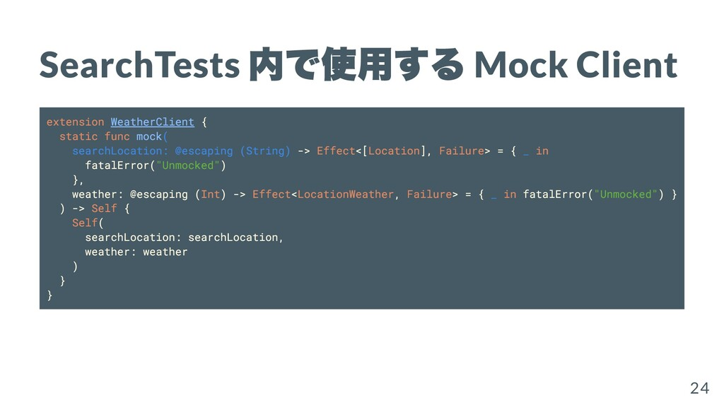 SearchTests 内で使⽤する Mock Client extension Weathe...