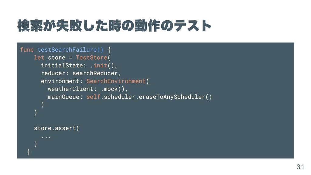 検索が失敗した時の動作のテスト func testSearchFailure() { let ...