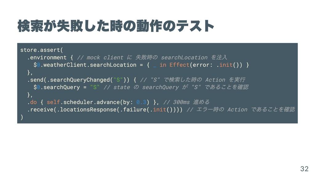 検索が失敗した時の動作のテスト store.assert( .environment { //...