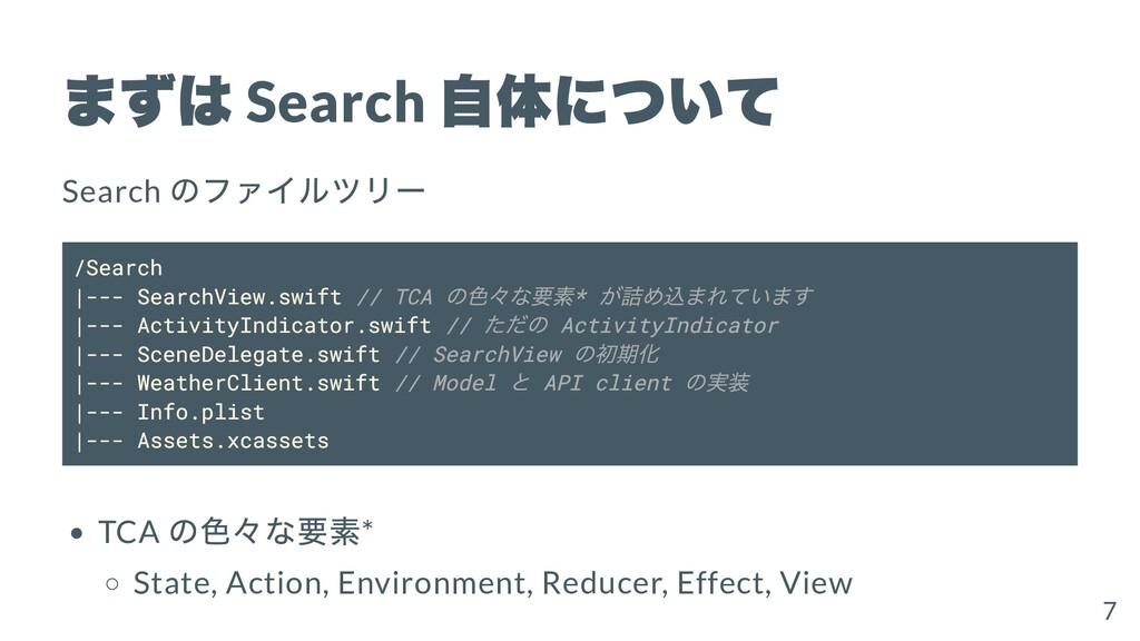 まずは Search ⾃体について Search のファイルツリー /Search  --- ...