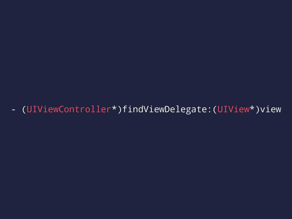 - (UIViewController*)findViewDelegate:(UIView*)...