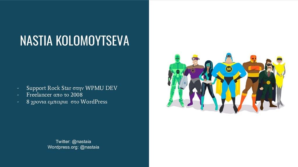NASTIA KOLOMOYTSEVA - Support Rock Star στην WP...