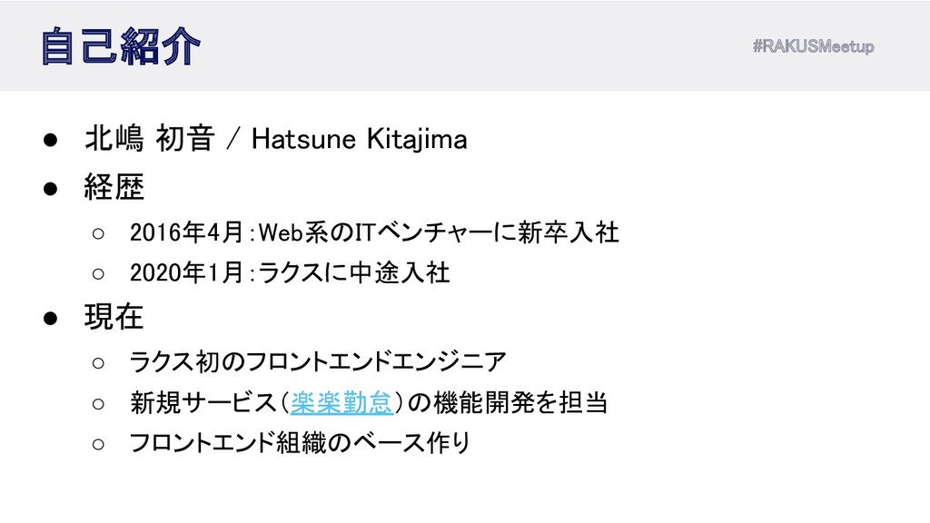 #RAKUSMeetup 自己紹介 ● 北嶋 初音 / Hatsune Kitajima...