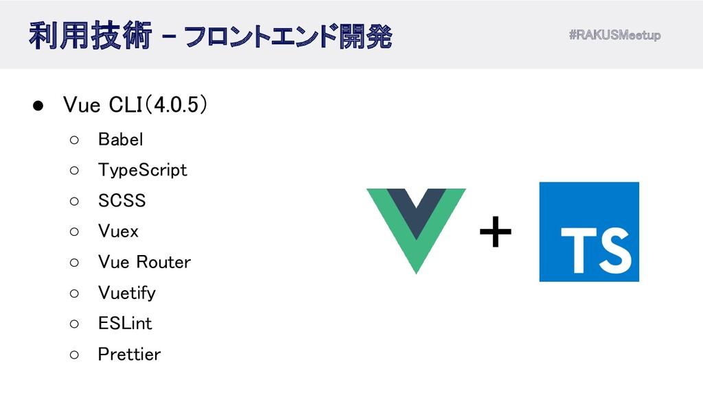 #RAKUSMeetup 利用技術 - フロントエンド開発 ● Vue CLI(4.0.5...