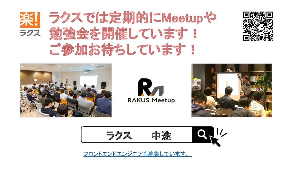 ラクスでは定期的にMeetupや 勉強会を開催しています! ご参加お待ちしています! ラ...