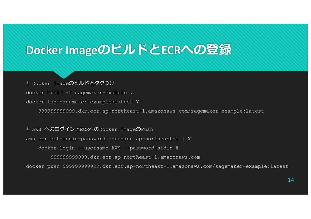 Docker ImageのビルドとECRへの登録 # Docker Imageのビルドとタグづ...