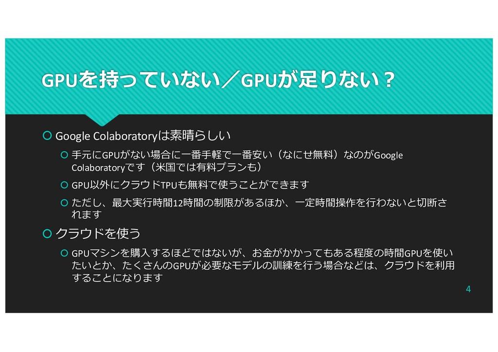 GPUを持っていない/GPUが⾜りない︖ š Google Colaboratoryは素晴らし...