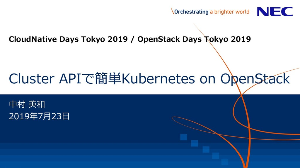 1 Cluster APIで簡単Kubernetes on OpenStack CloudNa...