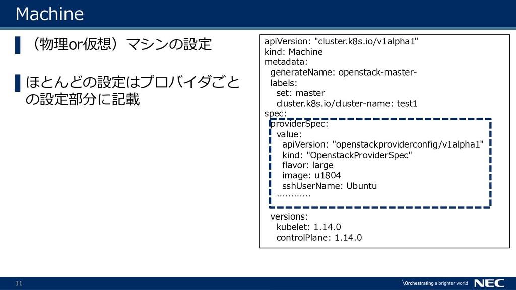 11 Machine ▌(物理or仮想)マシンの設定 ▌ほとんどの設定はプロバイダごと の設定...