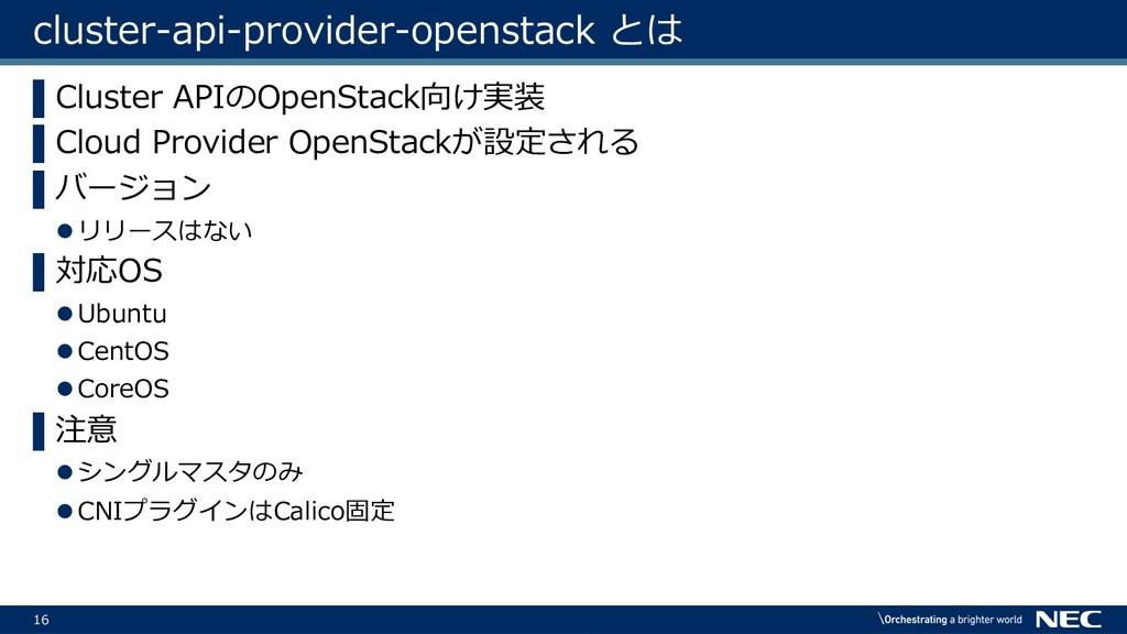 16 cluster-api-provider-openstack とは ▌Cluster A...
