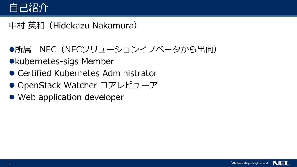 3 ⾃⼰紹介 中村 英和(Hidekazu Nakamura) l所属 NEC(NECソリュー...