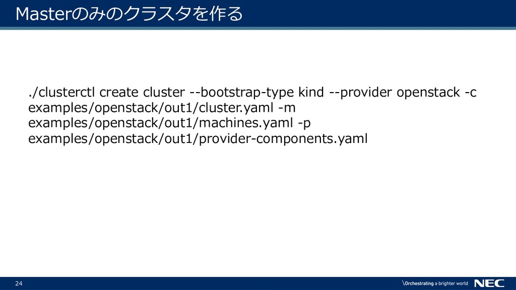 24 Masterのみのクラスタを作る ./clusterctl create cluster...