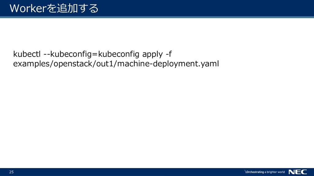 25 Workerを追加する kubectl --kubeconfig=kubeconfig ...