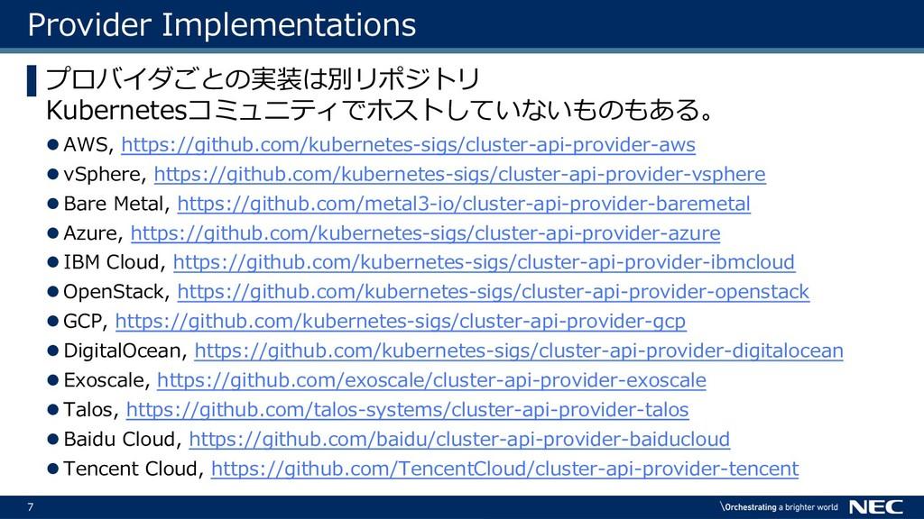 7 Provider Implementations ▌プロバイダごとの実装は別リポジトリ K...