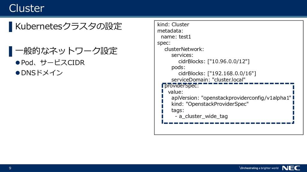 9 Cluster ▌Kubernetesクラスタの設定 ▌⼀般的なネットワーク設定 lPod...