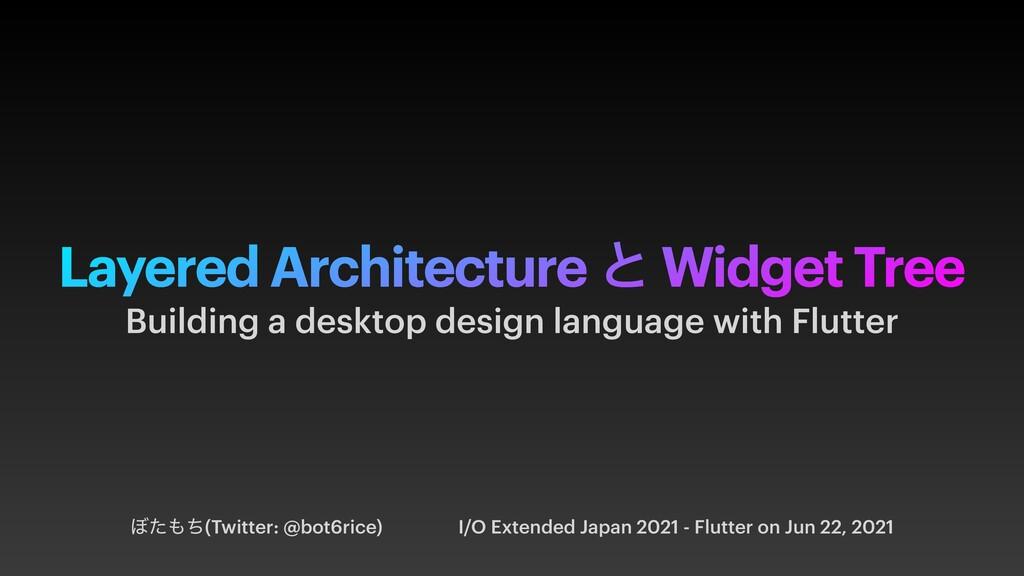 Layered Architecture ͱ Widget Tree ΅ͨͪ(Twitter...