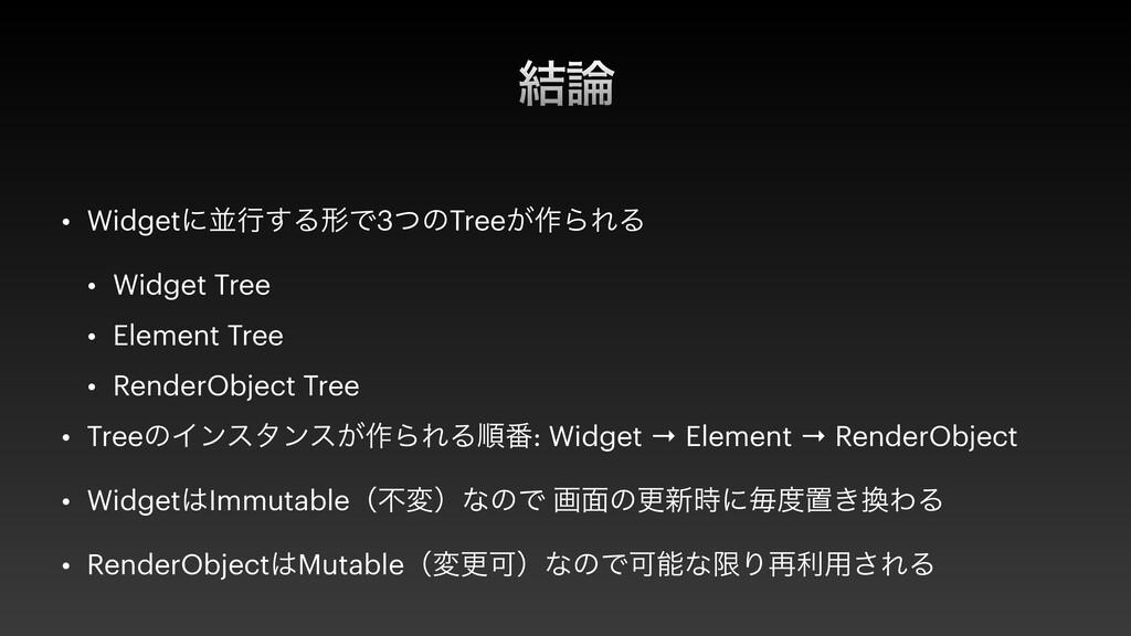 ݁ • Widgetʹฒߦ͢ΔܗͰ3ͭͷTree͕࡞ΒΕΔ   • Widget Tree ...