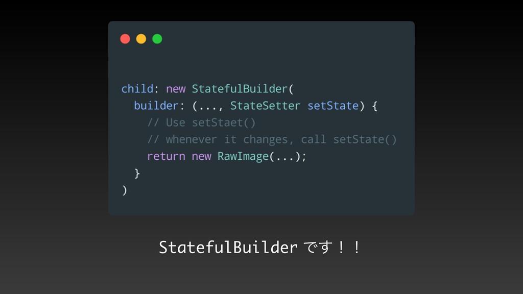 StatefulBuilder Ͱ͢ʂʂ