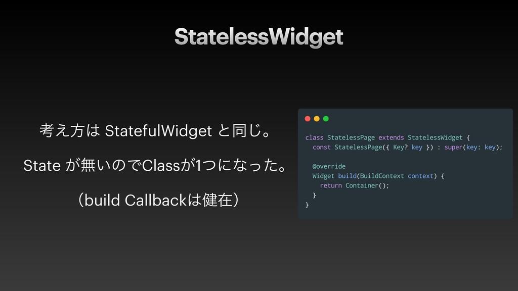StatelessWidget ߟ͑ํ StatefulWidget ͱಉ͡ɻ   Stat...