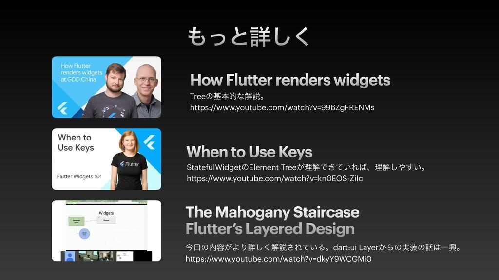 ͬͱৄ͘͠ How Flutter renders widgets When to Use ...